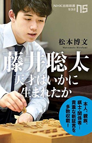 藤井聡太 天才はいかに生まれたか (NHK出版新書 532)の詳細を見る