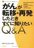 がんが転移・再発したときすぐに知りたいQ&A (The CANCER SERIES)  矢沢サイエンスオフィス (学習研究社)