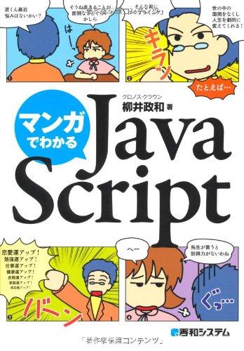マンガでわかるJavaScriptの詳細を見る
