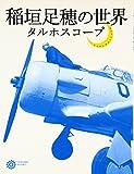 稲垣足穂の世界―タルホスコープ (コロナ・ブックス)