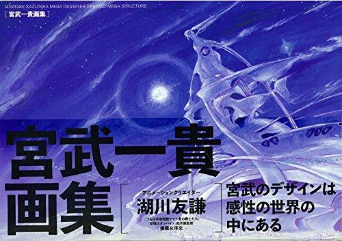 MIYATAKE KAZUTAKA MEGA DESIGNER CREATED MEGA STRUCTURES[宮武一貴画集]