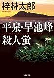 平泉・早池峰殺人蛍 (光文社文庫)