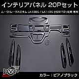 【ピアノブラック】インテリアパネル 20P ムーヴ / ムーヴカスタム LA100S / LA110S (H22/12-) 前期 DYP ユアパーツ オリジナル
