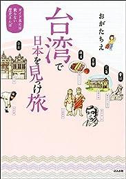 台湾で日本を見っけ旅 ガイド本には載らない歴史さんぽ 台湾でさがす なつかしい日本