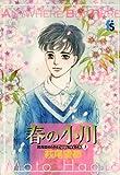春の小川  / 萩尾 望都 のシリーズ情報を見る