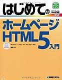 はじめてのホームページHTML5入門 (BASIC MASTER SERIES)
