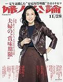 婦人公論 2017年 11/28 号 [雑誌]