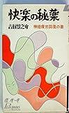 快楽の秘薬―神経疲労回復の書 (1966年) (プレイブックス)