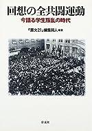 回想の全共闘運動: 今語る学生叛乱の時代