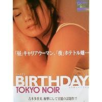 TOKYO NOIR トウキョーノワール バースデイ