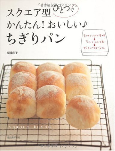 スクエア型ひとつで かんたん!おいしい♪ちぎりパン―2つのシンプル生地+ちょっとひと工夫→35のバリエーション