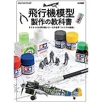 飛行機模型製作の教科書 タミヤ1/48 傑作機シリーズの世界「レシプロ機編」 (ホビージャパンMOOK 867)