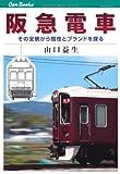 阪急電車 (キャンブックス)