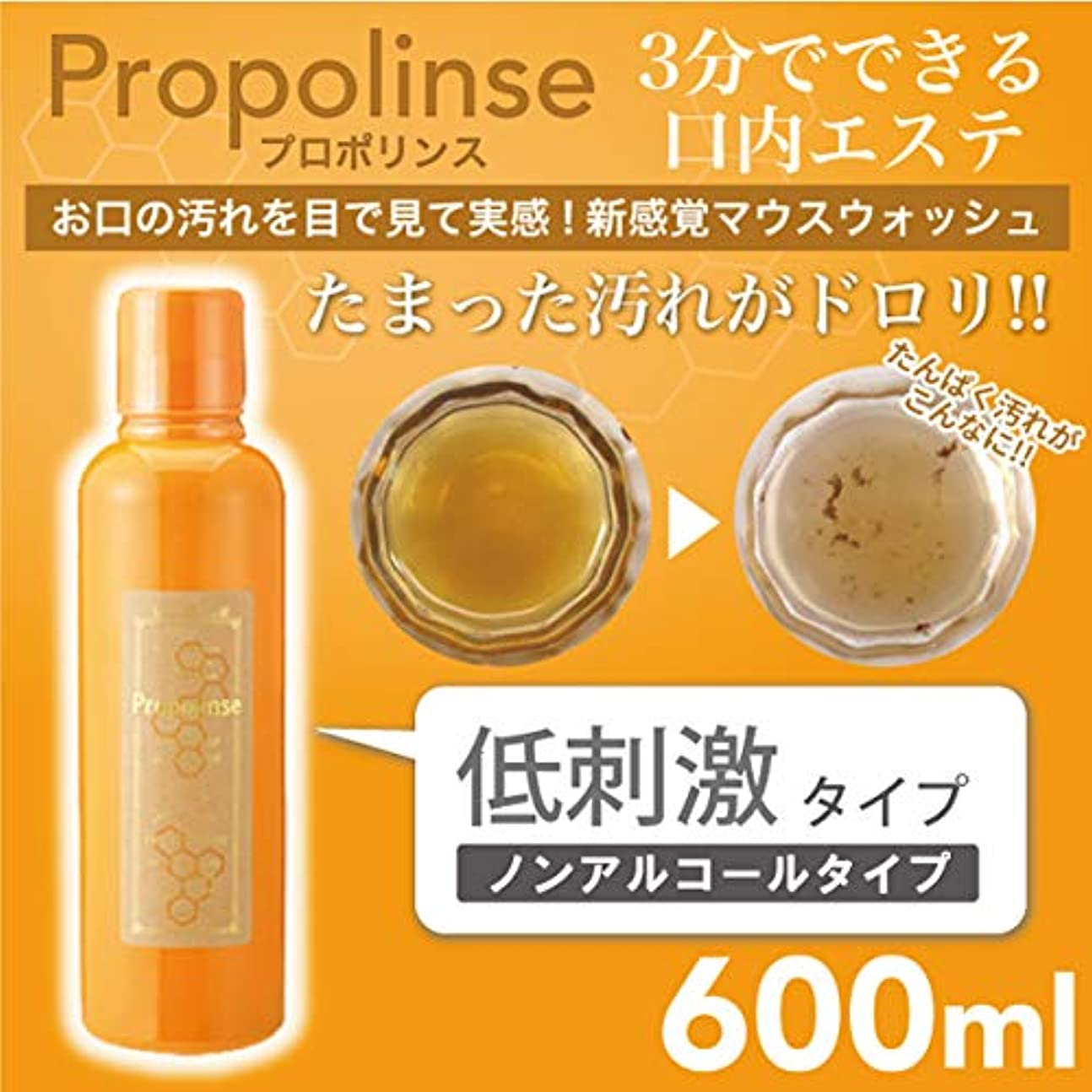 周囲悩む招待プロポリンス マウスウォッシュ ピュア (ノンアルコール低刺激) 600ml [30本セット] 口臭対策