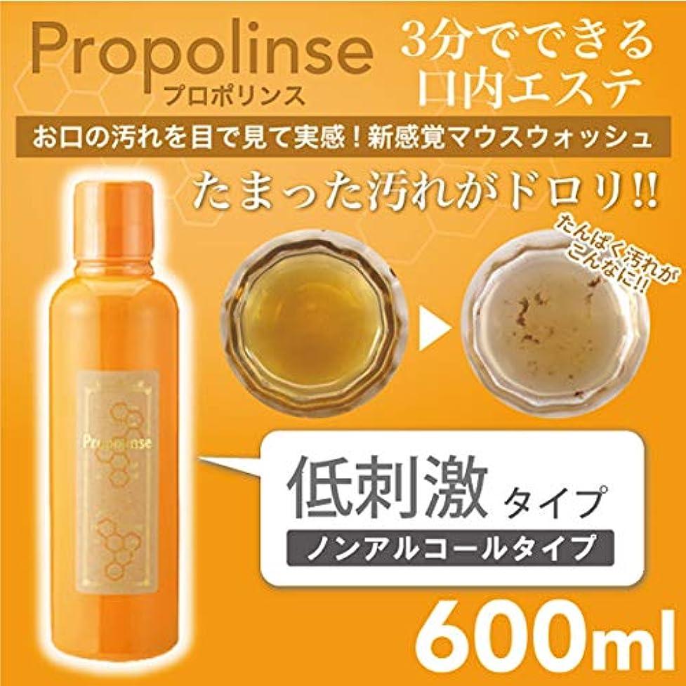 不機嫌巨大なメッセージプロポリンス マウスウォッシュ ピュア (ノンアルコール低刺激) 600ml [30本セット] 口臭対策