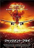 ジャッジメント・フライ[DVD]