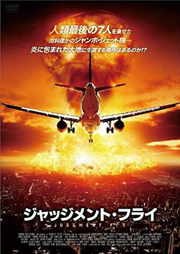 ジャッジメント・フライ [DVD]