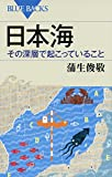 日本海 その深層で起こっていること (ブルーバックス)