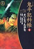 鬼平犯科帳 (16) (SPコミックス―時代劇シリーズ)