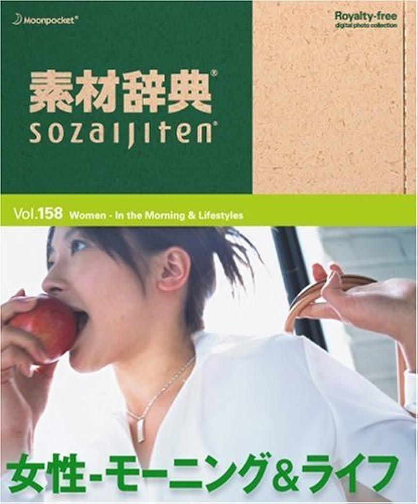 蓋抜粋協定素材辞典 Vol.158 女性~モーニング&ライフ編
