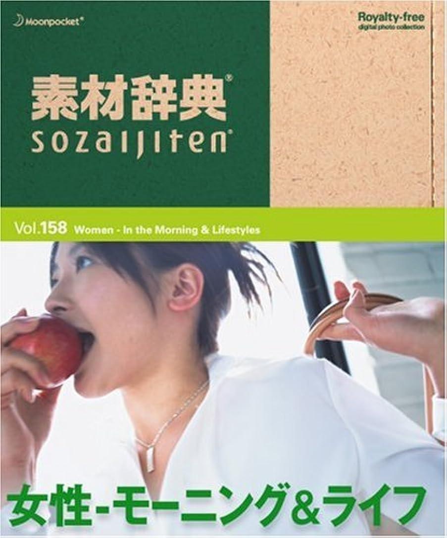 素材辞典 Vol.158 女性~モーニング&ライフ編