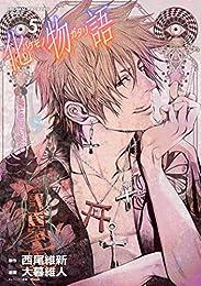 化物語(5) (週刊少年マガジンコミックス)