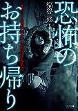恐怖のお持ち帰り ~ホラー映画監督の心霊現場蒐集譚~ (TO文庫)