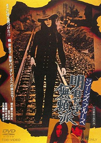 ジーンズ・ブルース 明日なき無頼派[DVD]