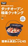 ダッチオーブン極楽クッキング (OUTDOOR POCKET MANUAL)
