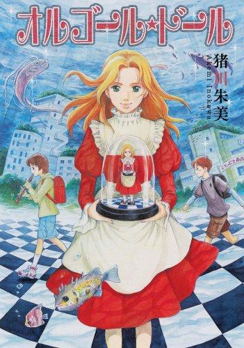 オルゴール・ドール (眠れぬ夜の奇妙な話コミックス)の詳細を見る