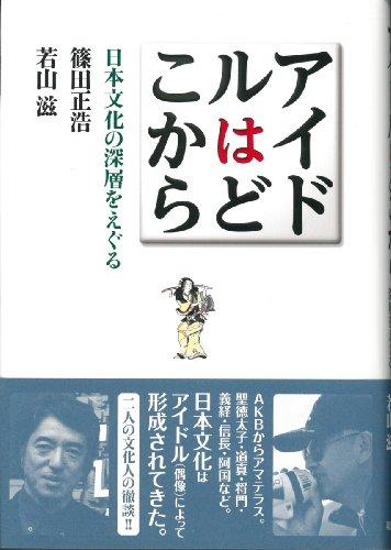 アイドルはどこから―日本文化の深層をえぐるの詳細を見る