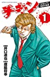 チキン 「ドロップ」前夜の物語 1 (少年チャンピオン・コミックス)