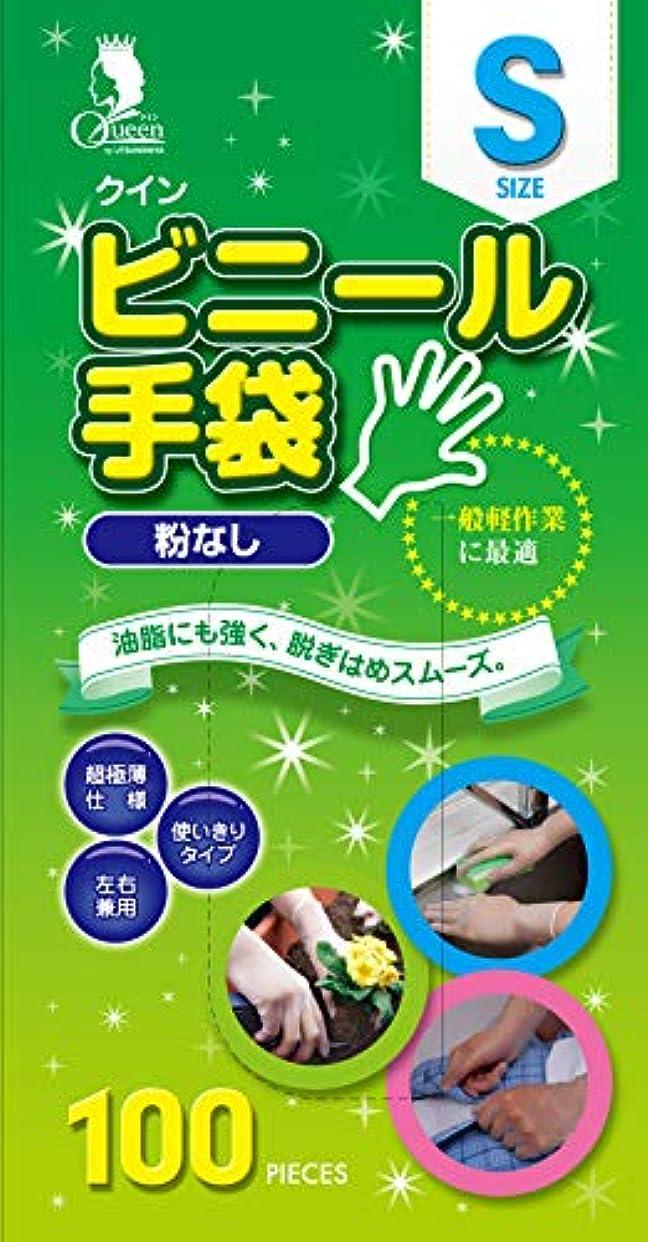 悲惨ツーリスト教育学宇都宮製作 クイン ビニール手袋 半透明 S 使い捨て手袋 粉なし PVC0501PF-TB 100枚入