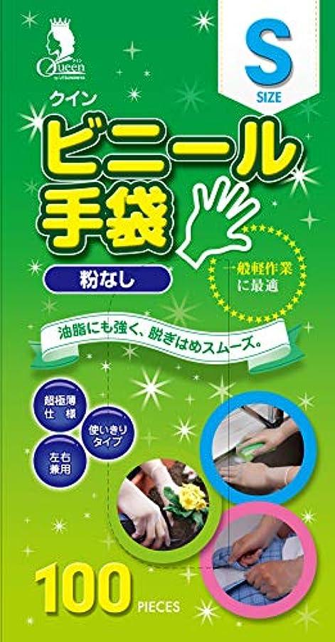 宇都宮製作 クイン ビニール手袋 半透明 S 使い捨て手袋 粉なし PVC0501PF-TB 100枚入