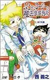 ムヒョとロージーの魔法律相談事務所 16 (ジャンプコミックス)