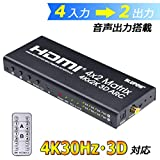 BLUPOW 4Kx2K HDMIマトリックス 4入力 2出力 + 音声 分離(SPDIF 光・同軸デジタル・3.5mmステレオ音声出力) hdmi1.4 2160P 3D ARC対応 hdmi 切替器 hdmi 分配器 hdmi 分離 音声 hdmi 音声分離器 Apple TV・PS4・XBOX・Blu-ray Playerなど対応 hdmiセレクター4×2