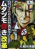 ムダヅモ無き改革来襲!!ナチス第四帝国! (バンブー・コミックス)