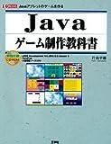 Javaゲーム制作教科書―Javaアプレットのゲームを作る (I・O BOOKS)