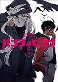 バンディセブン 2巻(完) (バンチコミックス)