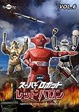 スーパーロボット レッドバロン Vol.6[DVD]