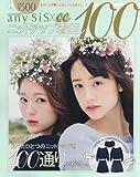 anySiSのニットアップ着回し100 2015年 12 月号 [雑誌]: CanCam 増刊