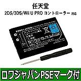 【増量】1500mAh 任天堂 ニンテンドー 2DS [FTR-001] 3DS [CTR-001] [CTR-003] Wii U PRO コントローラー [WUP-005] の CTR-003 互換 バッテリー【ロワジャパン】