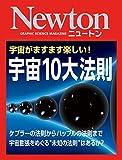 Newton 宇宙10大法則: 宇宙がますます楽しい!