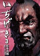 いちげき 第03巻