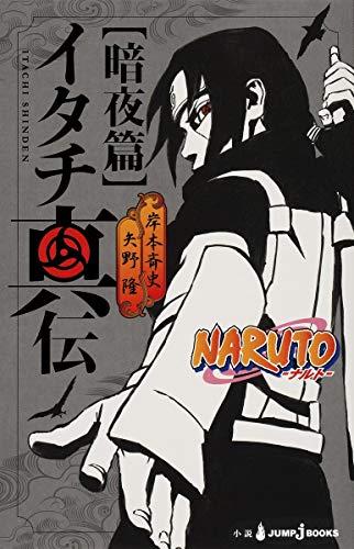 NARUTO―ナルト― イタチ真伝 暗夜篇 (JUMP j BOOKS)