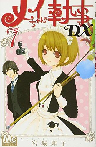 メイちゃんの執事DX 7 (マーガレットコミックス)の詳細を見る