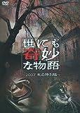 世にも奇妙な物語 2007秋の特別編[DVD]