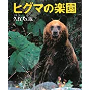 ヒグマの楽園 (シリーズ・自然 いのち ひと)