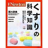 Newton別冊『くすりの科学知識 増補第2版』 (ニュートン別冊)