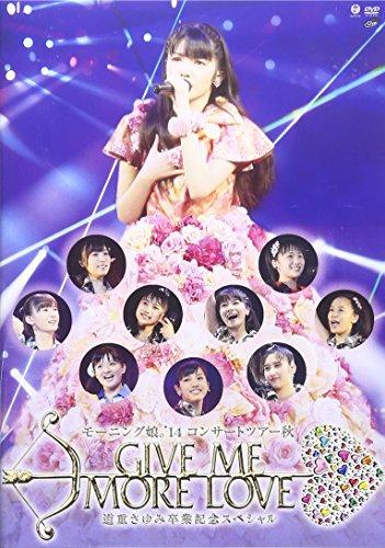 モーニング娘。'14 コンサートツアー2014秋 GIVE ME MORE LOVE ~道重さゆみ卒業記念スペシャル~ [DVD]の詳細を見る